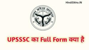 UPSSSC Full Form in Hindi