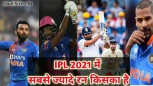 IPL 2021 Me Sabse Jyade Run Kiska Hai