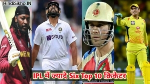 IPL me Sabse jyada six kiska hai