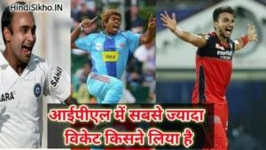 IPL me sabse jyada wicket jisne liya hai