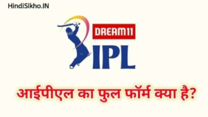 What is IPL Full Form in Hindi