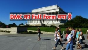DMC Full Form in Hindi