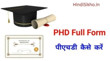 Full form of phd in hindi