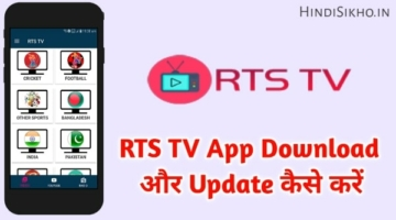 RTS App Download Kaise Kare