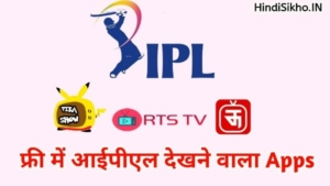 Free Ipl dekhne wala apps